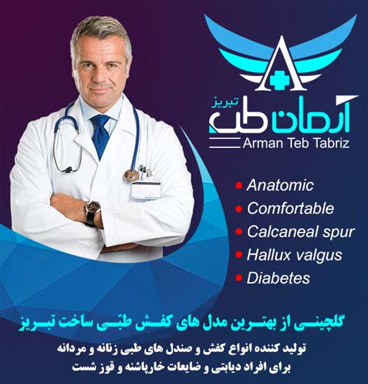 cc1 - صفحه اصلی آرمان طب